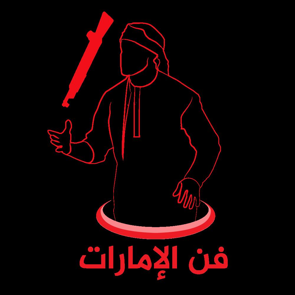 فرقة فن الإمارات الحربية